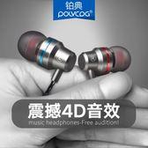 POLVCDG/鉑典 入耳式耳機K歌電腦重低音手機通用線控帶麥魔音耳塞 卡布奇诺HM