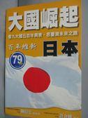 【書寶二手書T9/社會_YIJ】日本-百年維新_大國崛起系