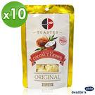 【Denille's Picks】薄烤椰子脆片-原味(40公克*10包)泰國原裝進口