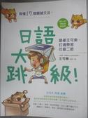 【書寶二手書T1/語言學習_WDL】搞懂17個關鍵文法日語大跳級!_王可樂