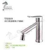 ORTIZ歐蒂斯 T7510-9 斜口面盆龍頭(不鏽鋼) 水電DIY