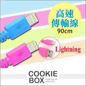高速 超速 Lightning 傳輸線 充電線 Apple iphone 5 5s 5c 6 6S Plus iPad Air 5 mini 3 4 *餅乾盒子*