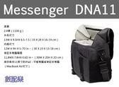 數配樂 TENBA Messenger DNA11 特使 單眼相機 肩背包 側背包 相機背包 開年公司貨 攝影背包