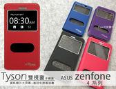 加贈掛繩【Tyson顯示視窗】華碩 ZC500TG ZC550KL ZD551KL ZD552KL 手機皮套保護殼側翻側掀書本套