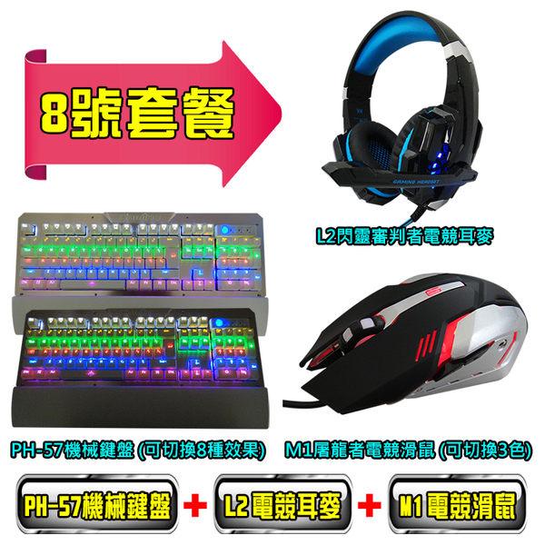 電競鍵盤 電競滑鼠 電競組合 電競耳麥 機械鍵盤 麥克風 頭戴式 耳罩式 遊戲/發光鍵盤【PG-08】