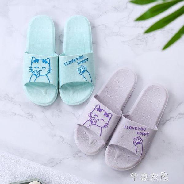 防滑浴室拖鞋女夏室內可愛軟底洗澡情侶居家鞋男家居托鞋涼拖鞋      芊惠衣屋