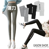 EASON SHOP(GQ0247)實拍字母印花彈力貼身鬆緊腰貼腿打底內搭褲運動休閒褲女長褲小腳窄管鉛筆褲棉