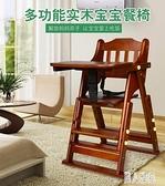 寶寶餐椅兒童餐桌椅子便攜式可折疊bb凳嬰兒實木多功能吃飯座椅『麗人雅苑』