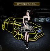 (45米)3M汽車反光貼紙車身裝飾條自行車貼夜光反光膜爆裂輪轂改裝