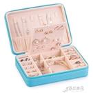時尚PU大容量戒指耳釘耳環拉錬首飾盒多功能首飾包皮革收納盒