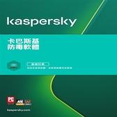 【綠蔭-免運】卡巴斯基 防毒軟體2021 (1台電腦/1年授權)