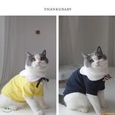 狗狗貓咪寵物衣服 幼稚園學院風純棉打底衫【小獅子】