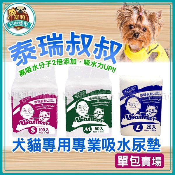 寵物FUN城市│巴絲特 泰瑞叔叔 犬貓專用專業吸水尿墊【單包賣場】(S/M/L) 尿布墊 業務用