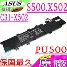 ASUS X502,S500,PU500 電池(原廠)-華碩 X502C,X502CA,X50PW9C,S500C,S500CA,PU500C,PU500CA, C31-X502