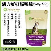 *KING WANG*PetNaturals寶天然健康嚼錠Daily Multi 活力好好》30粒/包 貓嚼錠