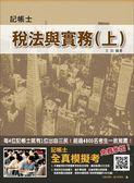 (二手書)稅法與實務(上)(三民上榜生強力推薦)(記帳士考試適用)(106年最新版)