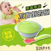 吸盤碗-+湯匙-防滑訓練碗嬰兒餐具組-321寶貝屋
