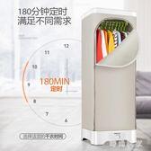 220v 干衣機烘干機家用速干烘衣機靜音省電雙層風干機烘zzy7049 『美好時光』