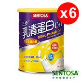 三多乳清蛋白C+I ×6罐