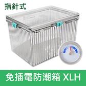【可超商取貨】XLH號 附濕度計 免插電 現貨 防潮箱 XL型 乾燥箱 氣密箱 防潮盒 壓克力 除濕 XL號