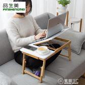 簡約筆記本電腦做桌書桌可摺疊迷你懶人桌家用床上小桌子WD   電購3C