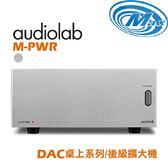 《麥士音響》 audiolab傲立 桌上型系列 後級擴大機 M-PWR 2色