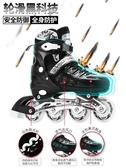 溜冰鞋成人成年旱冰直排輪滑冰鞋兒童裝大學生初學者男女專業LX 交換禮物