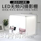 45cm小型LED攝影棚 補光套裝拍攝拍照燈箱柔光箱簡易攝影道具    JSY時尚屋