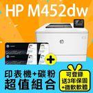 【印表機+碳粉延長保固組】HP M452dw 商務彩色雷射印表機+CF410A~CF413A 原廠碳粉匣超值組 (1黑3彩)