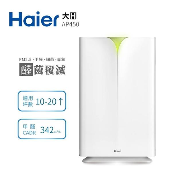 【防疫大降價+送高效濾網】Haier 海爾 醛效抗敏大H空氣清淨機 AP450 抗PM2.5 / 除甲醛