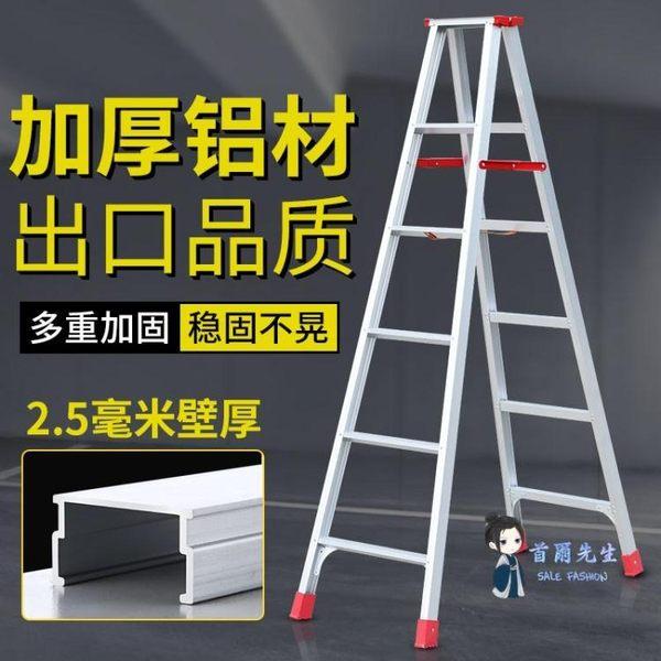伸縮梯 加厚鋁合金人字梯子家用摺疊梯爬樓梯工程梯伸縮兩2米鋁合金梯子T