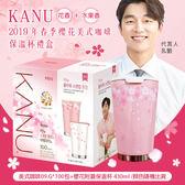 韓國KANU 2019春季櫻花美式咖啡+保溫杯禮盒 / 顏色隨機