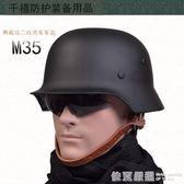 全鋼打造二戰德軍m35鋼盔原品 德軍M35頭盔軍迷收藏復刻  依夏嚴選