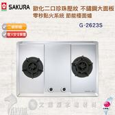 SAKURA 櫻花安全爐_二口珍珠壓紋不鏽鋼大面板零秒點火系統節能檯面爐G2623S
