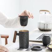 泡茶杯 創意茶杯陶瓷帶蓋把過濾日式個性泡茶杯辦公室杯子馬克杯家用水杯 夢藝家