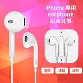 air耳機 線控 EarPods iphone 6s/6 plus/5/5s/5c/mini ipad 2 3 4  6【AF0024】華 免運 副廠