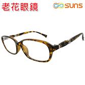 老花眼鏡 簡約典雅茶框老花眼鏡 精品老花 佩戴舒適 閱讀眼鏡 時尚新潮流老花眼鏡