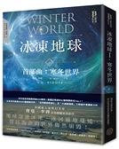 (二手書)冰凍地球首部曲:寒冬世界