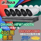 大華 監視器 套餐 DHI-XVR5108HS 8路主機+DH-HAC-HFW1400TN 400萬畫素 攝影機*5