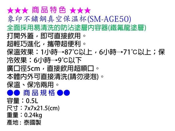 象印#0.5L不銹鋼#保溫杯(SM-AGE50) //免運//((另有供參考SM-JD48/SM-SA48/SM-SD48))
