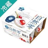 福樂自然零蔓越莓優酪100g*4入【愛買冷藏】