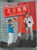 【書寶二手書T3/餐飲_JBU】張國立+趙薇的北京飯團_張國立、趙薇