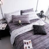OLIVIA 【 Winston 鐵灰 】 標準雙人床包夏日涼被四件組   都會簡約系列