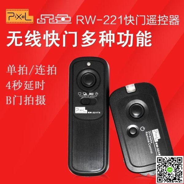 品色221S2遙控器SONY微單相機a7 a6300 a5100 a5000  MKS99一件免運