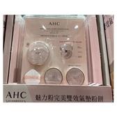 [COSCO代購] C126986 AHC PERFECT DUAL COVER CUSHION SET雙效氣墊粉餅 21白皙色