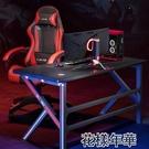電腦桌 臺式電腦桌家用簡易書桌辦公桌游戲電競桌椅組合套裝桌子 2021新款