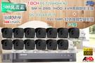 台南監視器 海康 DS-7216HQHI-K1 1080P XVR H.265 專用主機 + TVI HD DS-2CE16H1T-IT 5MP EXIR 紅外線槍型攝影機 *13