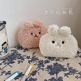 可愛羊羔絨迷你化妝包 口紅粉餅收納包手拿包零錢包【繁星小鎮】