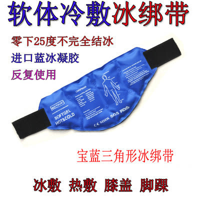 冰袋 可綁型腳踝關節冷敷帶冰敷冰袋【全館免運】