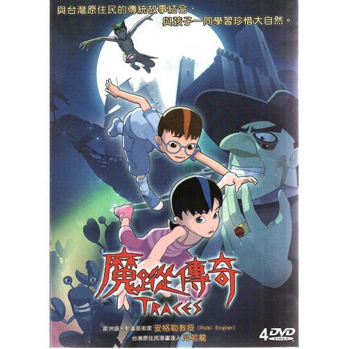 魔蹤傳奇DVD (4片裝) 魔踪傳奇 Traces 一部讓孩子從歡樂當中學習人生智慧的動畫 (購潮8)